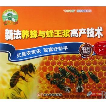 VCD新法养蜂与蜂王浆高产技术