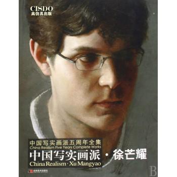 中国写实画派(徐芒耀中国写实画派五周年全集)