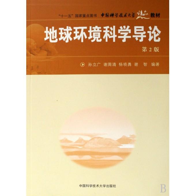 地球环境科学导论 第2版中国科学技术大学精品教材