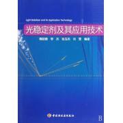 光稳定剂及其应用技术