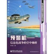 预警机--信息化战争的空中帅府/电子和信息技术科普系列丛书