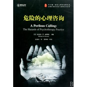 危险的心理咨询/心理咨询的实践与案例分析系列/天行健国家心理咨询师丛书