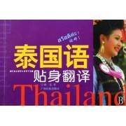 泰国语贴身翻译