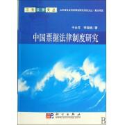 中国票据法律制度研究/三元法学文丛