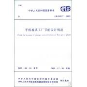 平板玻璃工厂节能设计规范(GB50527-2009)/中华人民共和国国家标准