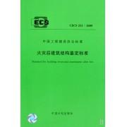 火灾后建筑结构鉴定标准(CECS252:2009)/中国工程建设协会标准