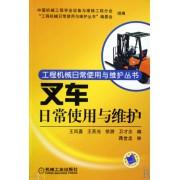 叉车日常使用与维护/工程机械日常使用与维护丛书