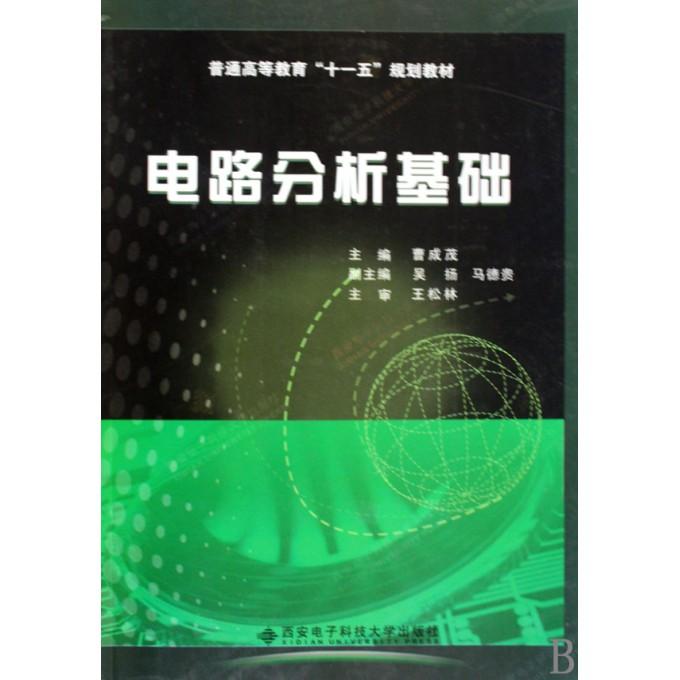 电路分析基础(普通高等教育十一五规划教材)