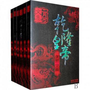 乾隆皇帝(共6册)/二月河文集