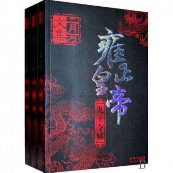 雍正皇帝(共3册)/二月河文集