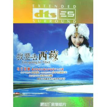 CD-dts乌兰托娅我要去西藏