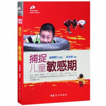 捕捉儿童敏感期(全新增订第2版)/爱和自由科学教育丛书