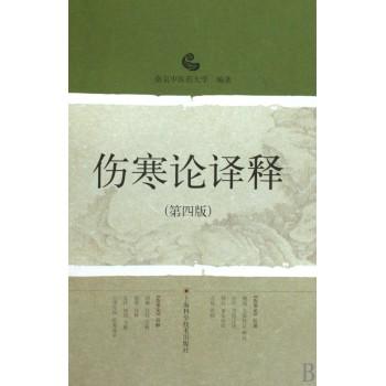 伤寒论译释(第4版)(精)