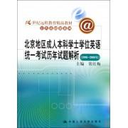 北京地区成人本科学士学位英语统一考试历年试题解析(1996-2008年21世纪远程教育精品教材)/公共基础课系列