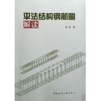 平法结构钢筋图解读