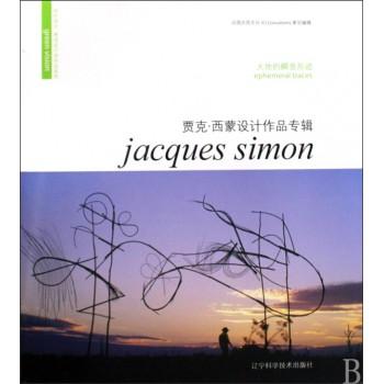 贾克·西蒙设计作品专辑(大地的瞬息形迹)(精)/绿色观点景观设计师作品系列