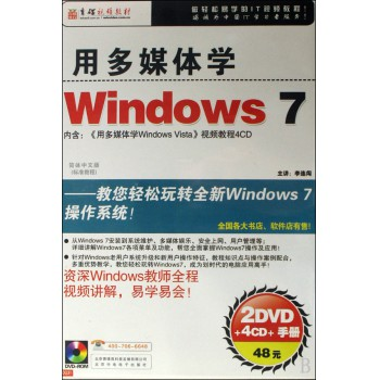 DVD-R+CD-R用多媒体学Windows7(6碟附书)