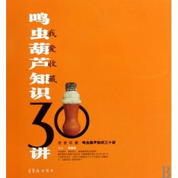 鸣虫葫芦知识30讲/我爱收藏