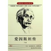 爱因斯坦传(上下)/世界名人传记丛书