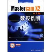 Mastercam X2中文版数控铣削(附光盘)/数控加工自动编程技术丛书