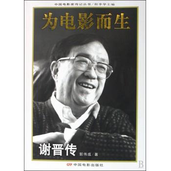 为电影而生(谢晋传)/中国电影家传记丛书