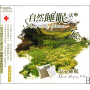 CD自然睡眠法<2谷>(安心睡眠)