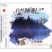 CD自然睡眠法<3湖>(天然睡眠)