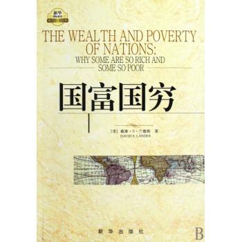 国富国穷/新华国际政治精品文库