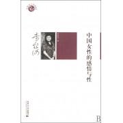 中国女性的感情与性/李银河文集