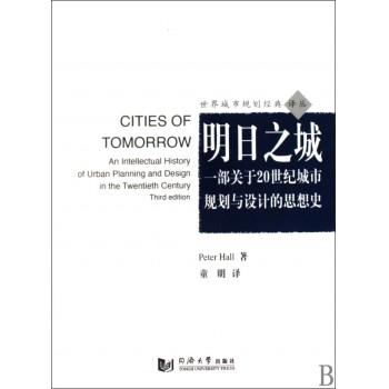 明日之城(一部关于20世纪城市规划与设计的思想史)/世界城市规划经典译丛