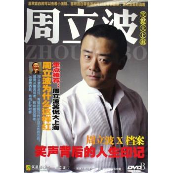 DVD周立波笑侃大上海