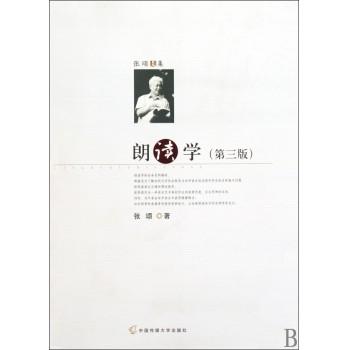 朗读学(第3版)/张颂文集