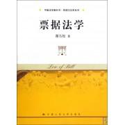 票据法学/中国法学教科书原理与应用系列