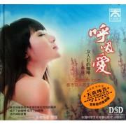 CD-DSD邓涛呼吸爱