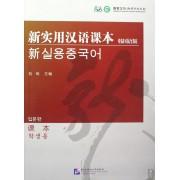 新实用汉语课本(韩国语版课本)