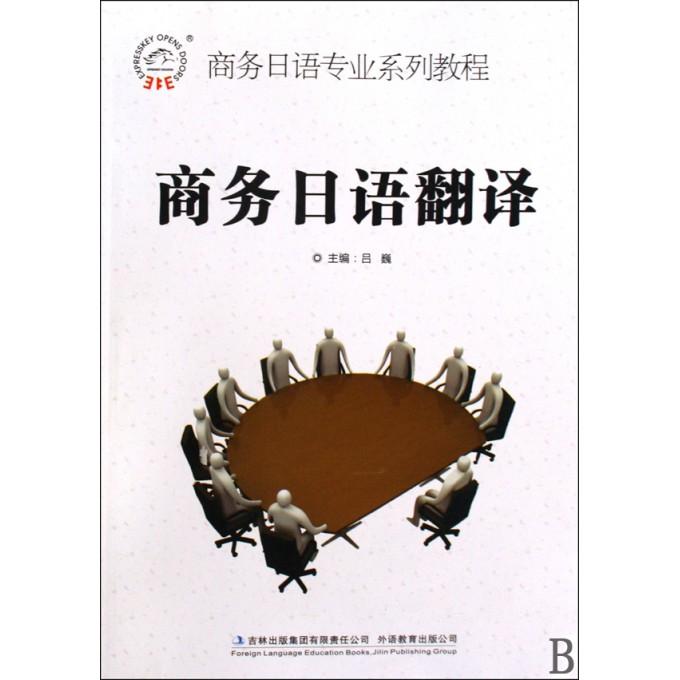 商务日语翻译(商务日语专业系列教程)