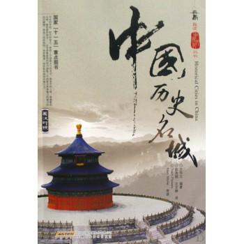 中国历史名城(英汉对照)/品读中国文化丛书