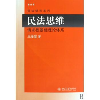 民法思维(请求权基础理论体系*新版)/民法研究系列