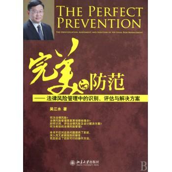 **的防范--法律风险管理中的识别评估与解决方案