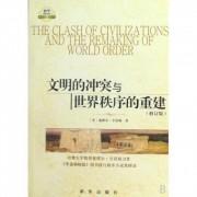 文明的冲突与世界秩序的重建(修订版)/新华国际政治精品文库