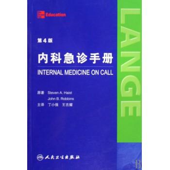 内科急诊手册(第4版)