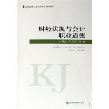 财经法规与会计职业道德(全国会计从业资格考试辅导教材)