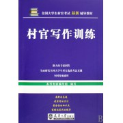 村官写作训练(全国大学生村官考试最新辅导教材)