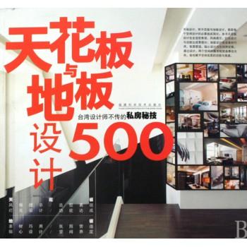 天花板与地板设计500(台湾设计师不传的私房秘技)