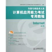 Internet应用(附光盘全国专业技术人员计算机应用能力考试专用教程)