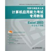 Excel2003中文电子表格(附光盘全国专业技术人员计算机应用能力考试专用教程)