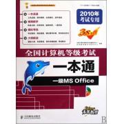 全国计算机等级考试一本通(附光盘一级MS Office2010年考试专用)