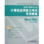 Word2003中文字处理(附光盘全国专业技术人员计算机应用能力考试专用教程)
