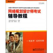 网络规划设计师考试辅导教程(全国计算机技术与软件专业技术资格水平考试用书)