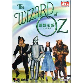 DVD-9绿野仙踪(DTS收藏版)